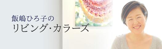 飯嶋ひろ子のリビング・カラーズについて
